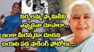 నిర్మలమ్మ ఫ్యామిలీని చూసారా   Actress Nirmalamma Family Unseen and Personal Pics  Celebrities Family