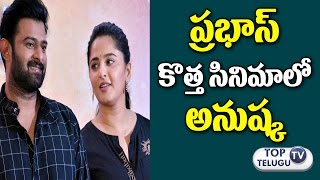 Prabhas and Anushka Shetty might reunite for Saaho ?   Baahubali 2   Director Sujith   Top Telugu TV