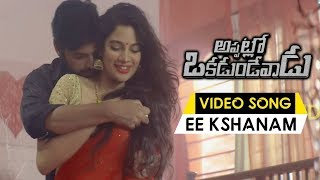 Appatlo Okadundevadu Movie Songs - Ee Kshanam Video Song - Sree Vishnu, Nara Rohit, Tanya Hope