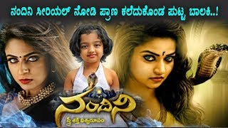 Seven-year-old girl sets herself on fire after watching Nandini serial | Top Kannada TV