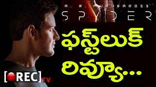 Mahesh Babu Spyder First Look Review | A r Murugadoss | #spyder | Rakul Preet Singh | Rectv India