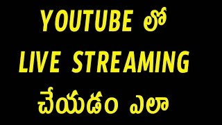 How do youtube live Telugu Tech Tuts Youtube live streaming tutorial