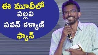 Director Sekhar Kammula Speech At Fidaa Movie Audio Launch || Varun Tej, Sai Pallavi