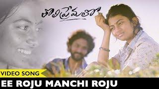 Tholi Premalo Movie Songs Ee Roju Manchi Roju Video Song Chandran, Anandhi Prabhu Solomon