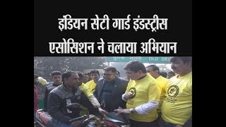 दिल्ली - इंडियन सेफ्टी गार्ड इंडस्ट्रीस एसोसिशन ने चलाया अभियान - tv24