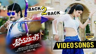 Shivalinga Back to Back Video Songs - Raghava Lawrence, Ritika Singh