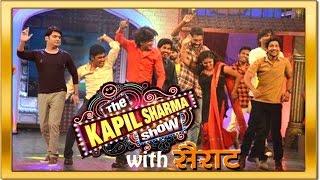 The Kapil Sharma Show Special Sairat Episode | Rinku, Akash, Tanaji, Arbaz And Nagraj Manjule