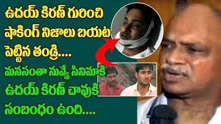 ఉదయ్ కిరణ్ గురించి షాకింగ్ నిజాలు | Uday Kiran Father Revealed Shocking Facts on Uday kiran
