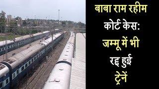 बाबा राम रहीम कोर्ट केस- जम्मू में भी रद्द हुई ट्रेनें