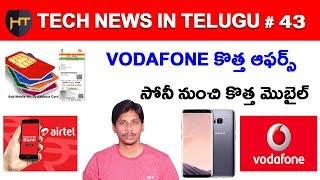 Tech news in Telugu #43 - Aadhar card sim card linking online , Sony New Mobile, Vodafone Offer