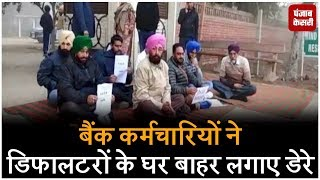 Bank कर्मचारियों ने डिफालटरों के Ghar बाहर लगाए डेरे