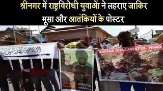 श्रीनगर में राष्ट्रविरोधी युवाओं ने लहराए जाकिर मूसा और आतंकियों के पोस्टर