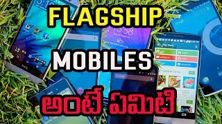 What is flagship phone Telugu | New Flagship Mobiles 2017