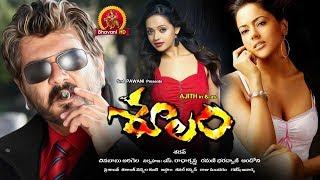 Soolam Latest Full Movie - Latest Telugu Full Movies - Ajith, Sameera Reddy, Bhavana