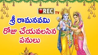 What to do on Ram Navami | Sri Rama Navami Special | Ram Navami Pooja | Rectv India