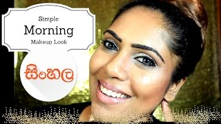 SINHALA  SIMPLE MORNING MAKEUP LOOK   (SRI LANKAN)