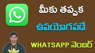 Must Know whatsapp number || Telugu tech Tuts video - id
