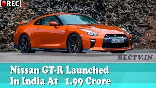2017 Nissan GTR Launched In India At Rs. 1.99 Crore || Latest automobile news updates