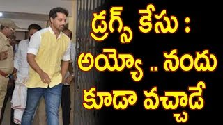 డ్రగ్స్ కేసు - అయ్యో .. నందు కూడా వచ్చాడే - Actor Nandu Attends SIT Investigation ; Actor  Nandu