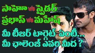 మీ టీజర్ టార్గెట్ ఏంటి? మీ ఛాలెంజ్ ఎవరి మీద? Mahesh Babu vs Prabhas | Saaho vs Spyder | Top TeluguTv