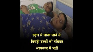 स्कूल में खाना खाने से बिगड़ी बच्चों की तबियत, अस्पताल में भर्ती