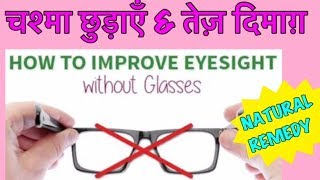 How to Improve Eyesight Naturally & Memory Power | Get Rid of Eye Glasses - 100% EFFECTIVE