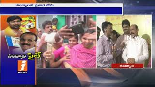 Minister Jawahar And MLA S V Mohan Reddy Face To Face On Nandyal By Election War   iNews