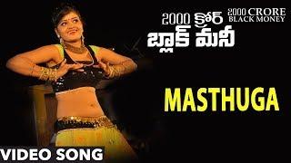 2000 Crore Black Money Video Songs || Masthuga Video Song || Pavan Reddy, Anjali Rao