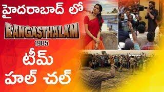 Rangasthalam Movie Team Hulchul In Hyderabad హైదరాబాద్ లో రంగస్థలం టీమ్ హల్ చల్