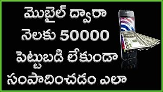 How to earn Unlimited Money With mobile   Telugu   100% Working