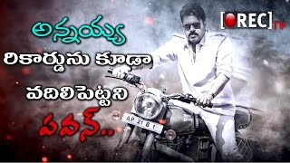 pawan kalyan Katamarayudu breaks chiranjeevi Khaidi No150 Records | film news gossips | RECTV INDIA