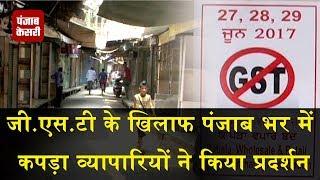 जी.एस.टी के खिलाफ पंजाब भर में कपड़ा व्यापारियों ने किया प्रदर्शन