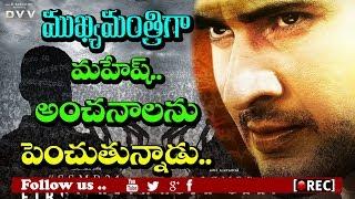 mahesh babu bharath anu nenu first look promotion poster review I  rectv india