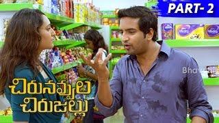 Chirunavvula Chirujallu Full Movie Part 2 Jiiva, Trisha, Andrea Jeremiah