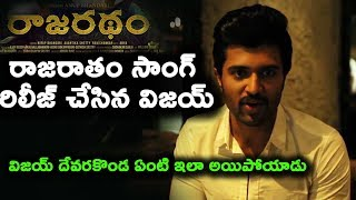 Vijay Devarakonda Launched Rajaratham Movie Song | Nirup Bhandari, Arya
