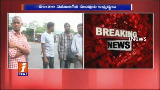 Group 2 in Telangana | Candidates Not Allows to Exam Hall For Being Late | iNews