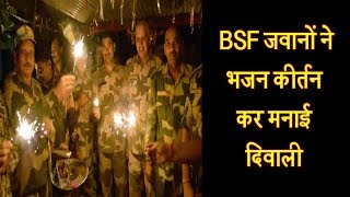 BSF जवानों ने भजन कीर्तन कर मनाई दिवाली, सरहद को किया दीयों से रोशन