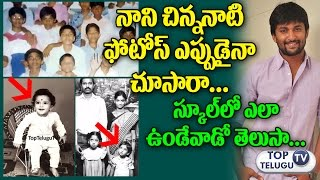 Hero Nani Childhood Unseen Photos | Celebrities Childhood Photos | Nani Family Pics | Top Telugu TV