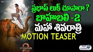 Baahubali 2 Maha Shivaratri Motion Teaser | Motion Poster | Prabhas | Rana | SS Rajamouli | Anushka
