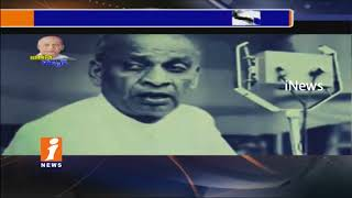 Special Story On Sardar Vallabhbhai Patel | Birth Anniversary Special | iNews