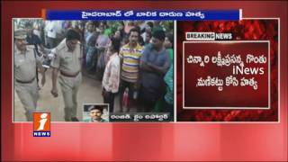 7 Years Old Girl Killed Brutally At Yellampet Of Medchal District | iNews