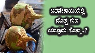 ಬದನೆಕಾಯಿಯಲ್ಲಿ ದೊಡ್ಡ ರಹಸ್ಯ ಅಡಗಿದೆ ಏನು ಗೊತ್ತಾ | Kannada Health Tips | Top Kannada TV