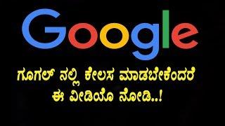 Best opportunity for google fans | google job vacancy | Kannada News | Top Kannada TV