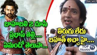 Krishnam Raju Wife Shyamala Devi Sensational Comments After Watched Baahubali 2 Movie | Prabhas