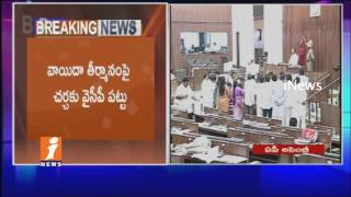 TDP MLA Buchaiah Chowdary Speaks On Polavaram Project In AP Assembly Sessions | iNews