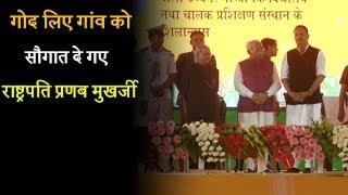 गोद लिए गांव को सौगात दे गए राष्ट्रपति प्रणब मुखर्जी