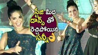 Sunny Leone Dance On Stage || Garuda Vega Pre Release Event || Rajasekhar, Pooja Kumar