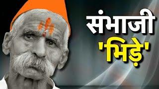कौन है भीमा-कोरेगांव हिंसा के आरोपी 'संभाजी भिड़े' | Sambhaji Bhide Biography in Hindi