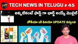 Tech News In Telugu # 45- Nokia Oreo Update, Fast Charging Mobile, 251 Rupee Mobile