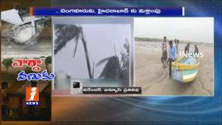 High Alert in Chennai | Vardha Cyclone Hits Chennai | iNews